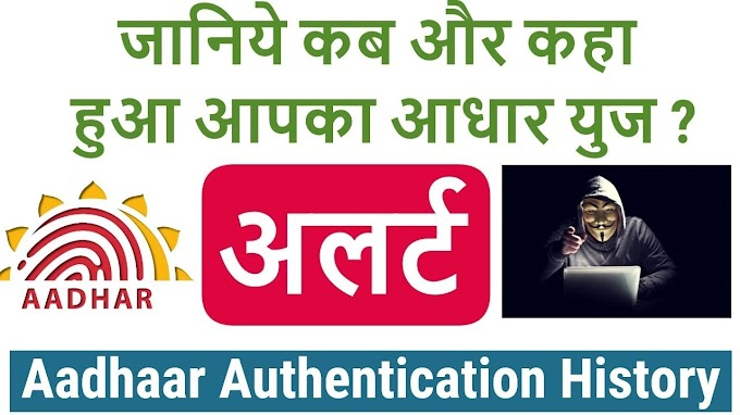 How You Can Find Out If Your Aadhaar Card Has Been (Mis)used Somewhere
