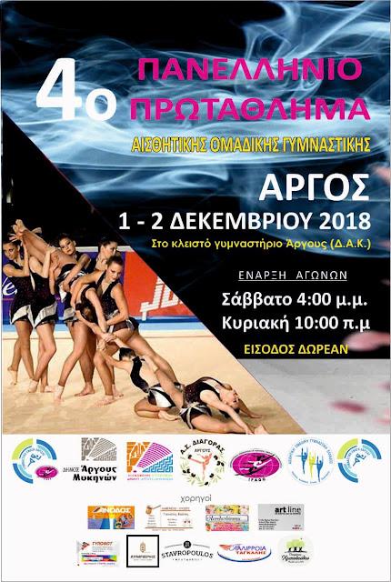 Ο Δήμος Άργους Μυκηνών φιλοξενεί το 4o Πανελλήνιο Πρωτάθλημα Αισθητικής Ομαδικής Γυμναστικής