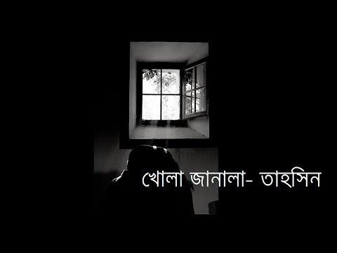 Khola Janala Lyrics (খোলা জানালা) - Tahsin Ahmed