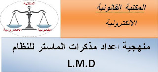 منهجية اعداد مذكرات الماستر للنظام L.M.D