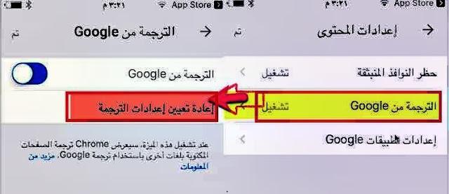 كيفية إضافة الترجمة المباشرة على متصفح جوجل كروم