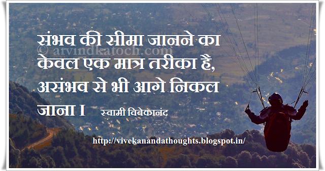 possible, limits, impossible, Swami Vivekananda, Hindi, Thought