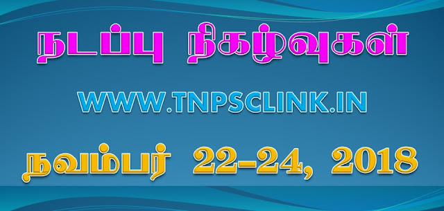 TNPSC Current Affairs November  22-24, 2018 - Download PDF Here