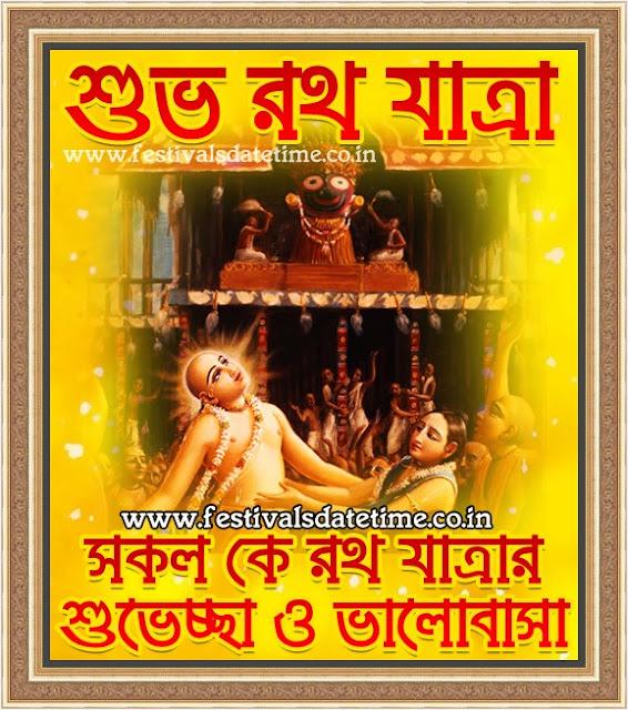 Rath Yatra Wallpaper in Bengali, Subho Rath Yatra Pic 08