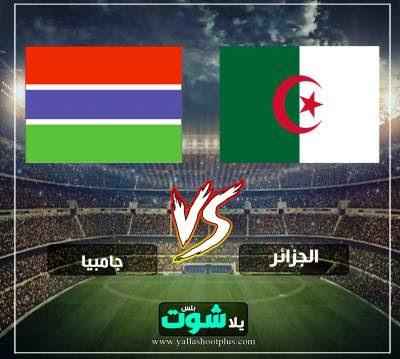 مشاهدة مباراة الجزائر وجامبيا بث مباشر اليوم 22-3-2019 في تصفيات امم افريقيا