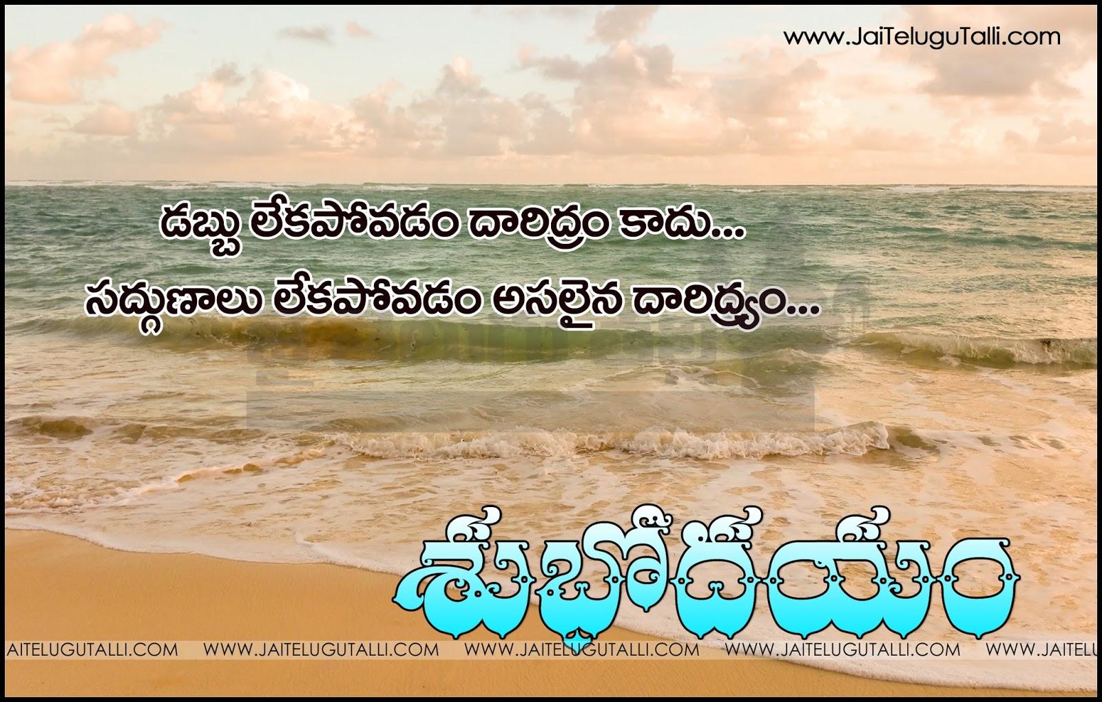 Morning Motivational Quotes Telugu Good Morning Motivational Quotes Images And Sayings  Www