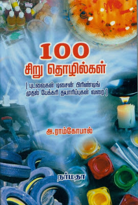 http://tholilvaaipugal.blogspot.in/2017/06/siru-suya-thozhil-tholil-kadan-book.html