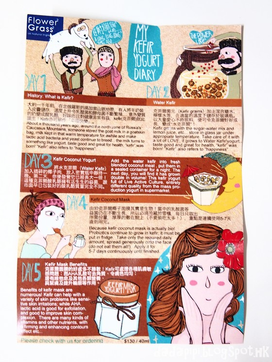 Daidai & Pipi 的快樂魔法: 越敷越快樂的「水克菲爾」椰子味乳酪面膜~