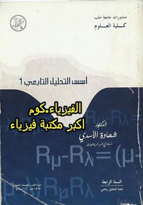 تحميل كتاب التحليل التابعي الجزء الاول pdf مجانا بالعربي