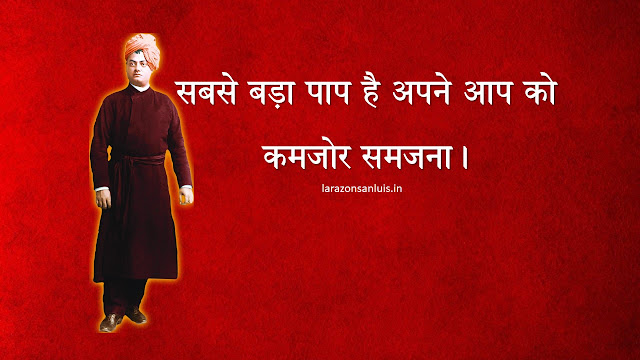 Swami Vivekananda Thoughts in Hindi