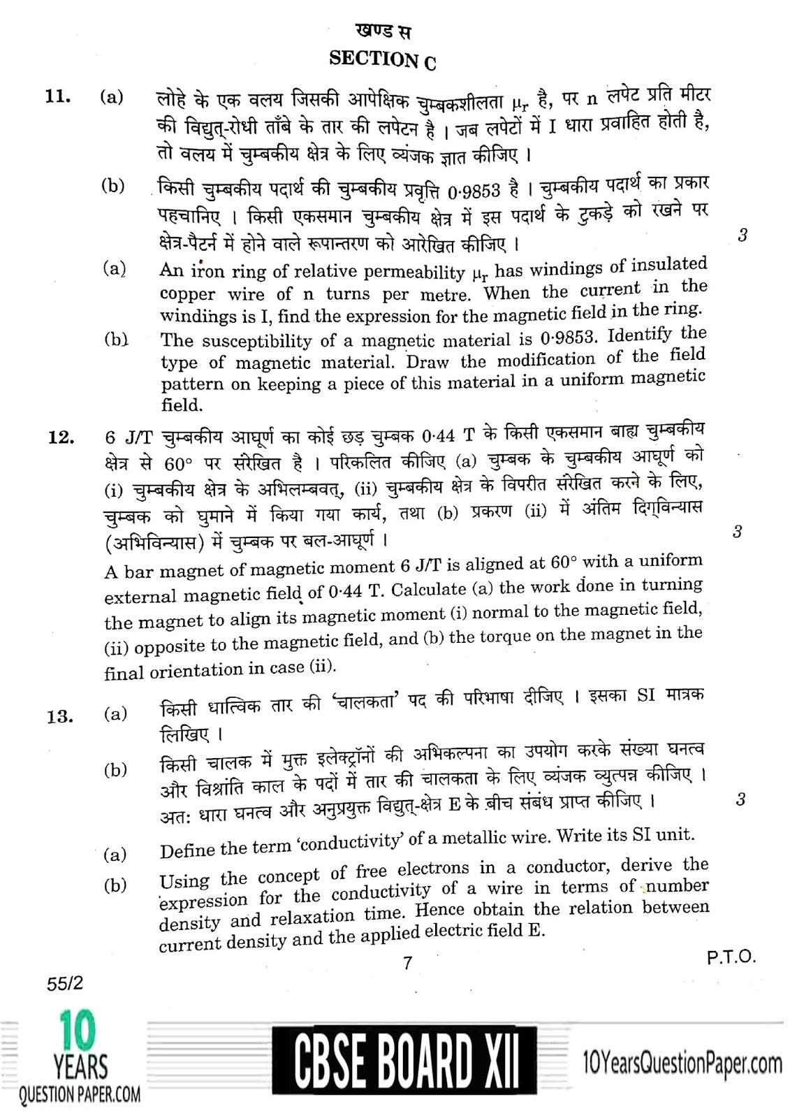 CBSE class 12th 2018 Physics Previous Year Question Paper