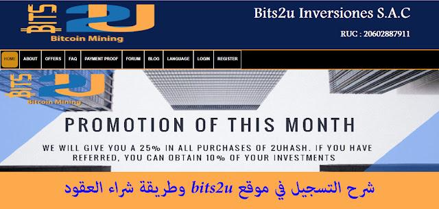 شرح التسجيل في موقع bits2u وطريقة شراء العقود