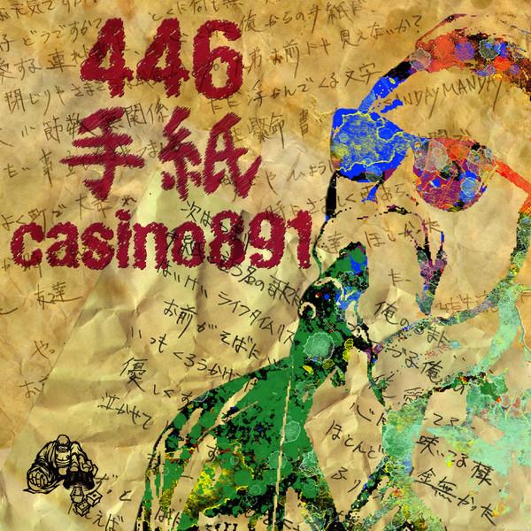 [Single] 446 – 手紙 (2016.05.18/MP3/RAR)