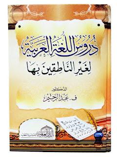 Kitab Asli Durusul Lughah Jilid 1-4 (Pelajaran Bahasa Arab Tingkat Dasar)