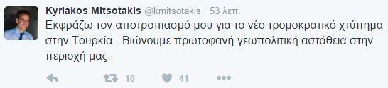 twiteer_mitsotakis-14-3-16