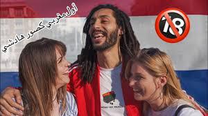 فيديو جديد لحمادة شروقات في أمستردام