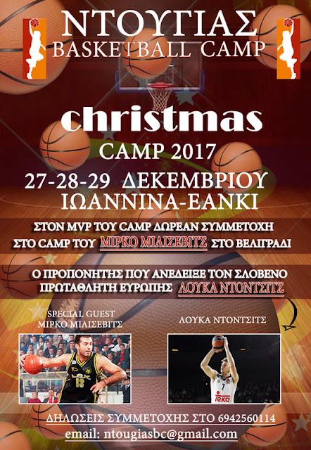Γιάννενα: 2ο CHRISTMAS NTOUGIAS BASKETBALL CAMP ..Τα Χριστούγεννα Στα Ιωάννινα!!