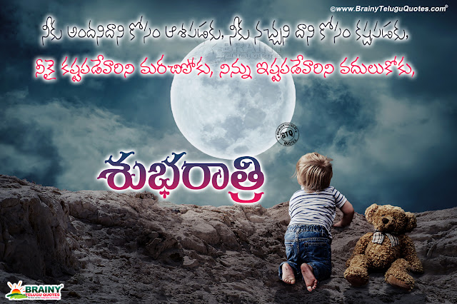 online telugu good night messages, good night quotes hd wallpapers, telugu subharaatri greetings