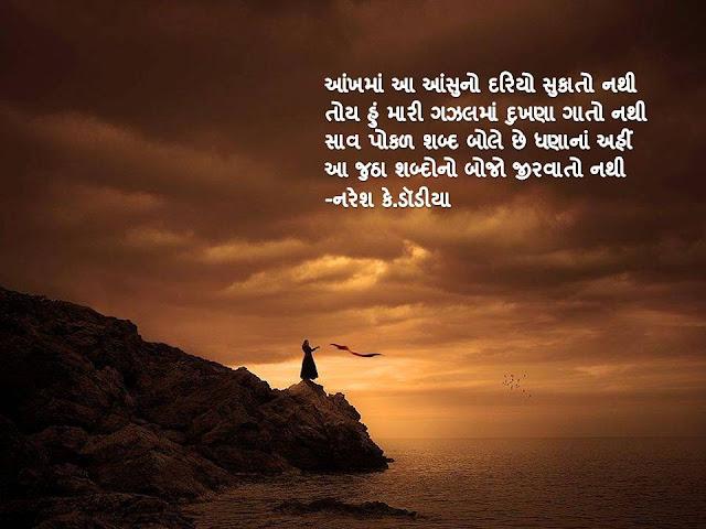 आंखमां आ आंसुनो दरियो सुकातो नथी Muktak By Naresh K. Dodia