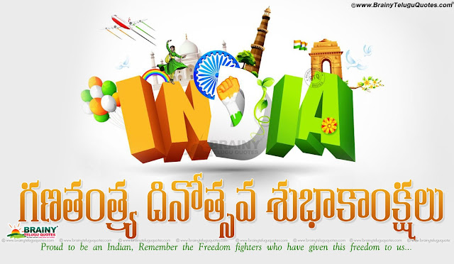 India Republic Day Greetings in Telugu Font, Republic Day Telugu Nice Images, Republic Day Telugu Wallpapers, Republic Day Telugu Quotations,January 26th Republic Day Telugu Images, Republic Day HD Wallpapers in Telugu, republic Day Telugu Quotations, Telugu Republic Day Images,New 2017 Telugu Republic Day Quotes and Greetings. Best Telugu 2017 Republic Day Wallpapers and Quotations images. Nice Telugu Independence Day Quotes Online. Telugu Republic Day Quotes