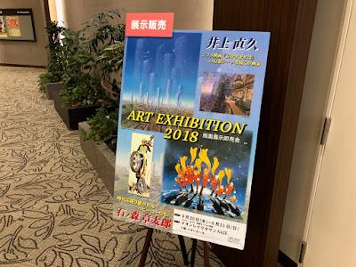 井上直久展/同時開催生誕80周年記念石ノ森章太郎版画展
