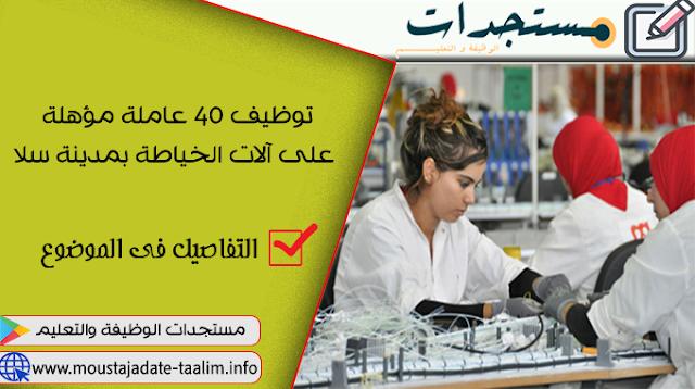 توظيف 40 عاملة مؤهلة على آلات الخياطة بمدينة سلا