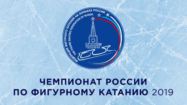 Чемпионат России по фигурному катанию 2019: видеотрансляции в прямом эфире