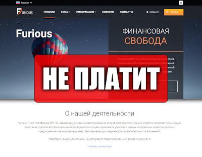 Скриншоты выплат с хайпа furious.biz