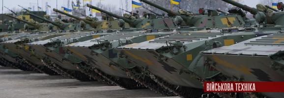 Спецтехноекспорт поставив до армії 50 БМП