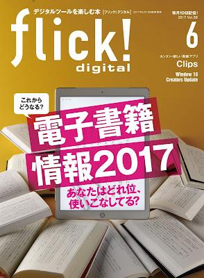 Flick! 2017-06月号 raw zip dl