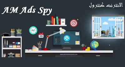 تحميل برنامج التجسس علي الاعلانات AM Ads Spy مجانا