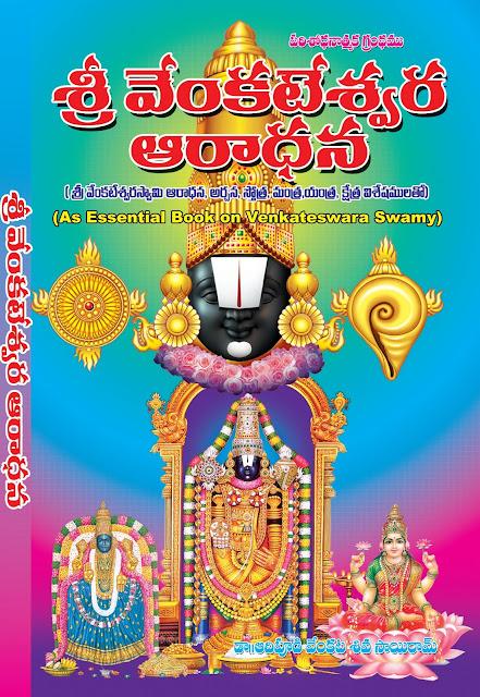 శ్రీ వెంకటేశ్వర ఆరాధన | Sri Venkateswara Aradhana |  శ్రీ వెంకటేశ్వర ఆరాధన | GRANTHANIDHI | MOHANPUBLICATIONS | bhaktipustakalu
