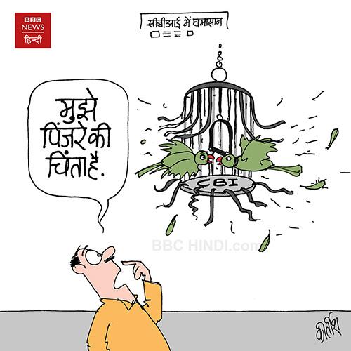 cartoons on politics, indian political cartoon, cartoonist kirtish bhatt, Indian cartoonist, CBI