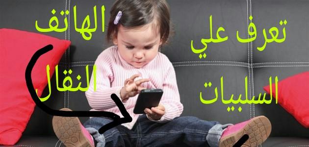 سلبيات الهاتف النقال والي ما يؤدي استخدام الهاتف للأطفال والكبار