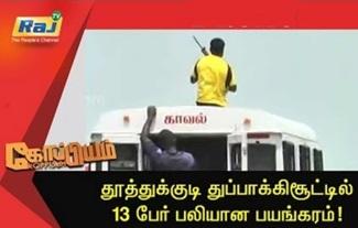 Koppiyam 24-05-2018 Raj Tv
