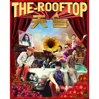 Jay Chou 周杰倫 - Tian Tai De Yue Guang 天台的月光 (Moonlight on the Rooftop) Lyrics 歌詞 with Pinyin and English Translation