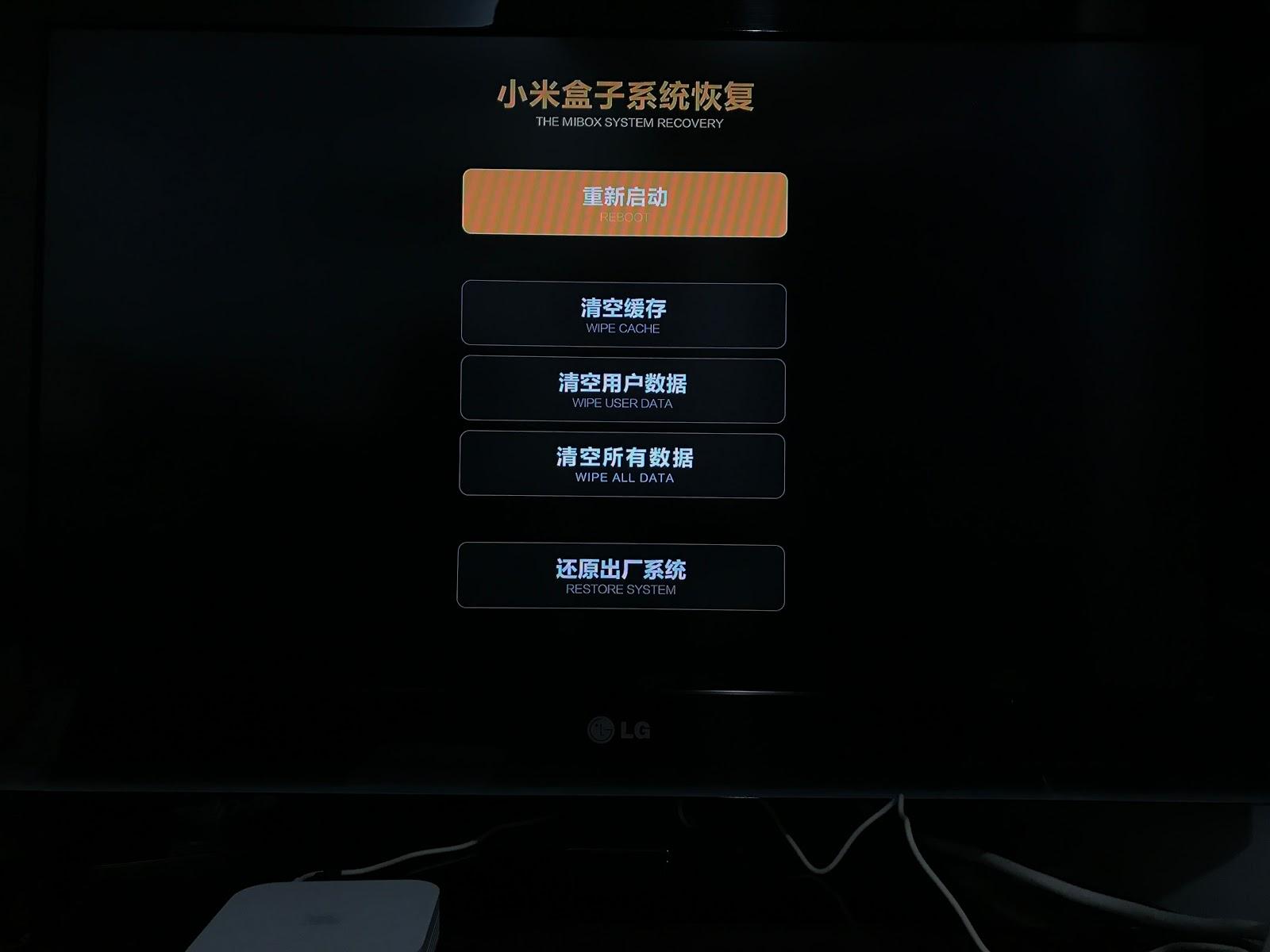 小米 盒子 國際 版 韌 體