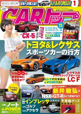 CARトップ 2017年01月号 raw zip dl