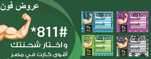 اقوي عروض اتصالات : عرض اقوي كارت شحن اتصالات في مصر