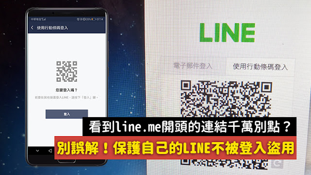 LINE QR code 登入 盜用 詐騙連結訊息