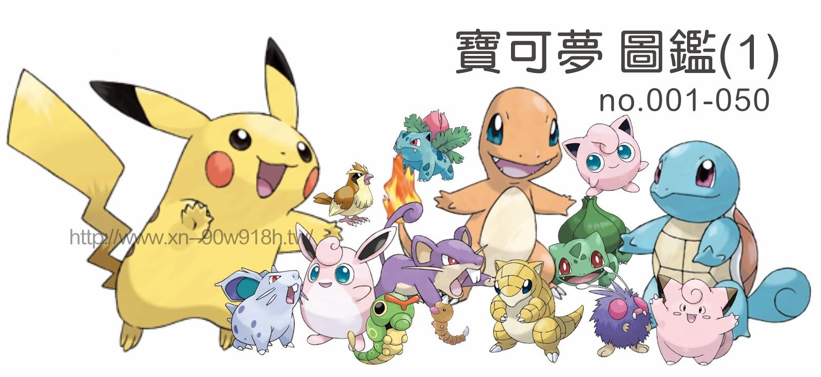 五互集團龍海生活事業-資訊生活家: 超夯~Pokemon Go 精靈寶可夢 圖鑑(part1.) NO.001-050|五互集團/萵萵荳