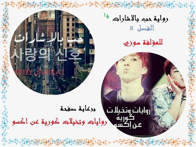 رواية حب بالإشارات الفصل الثامن الجزء الأول