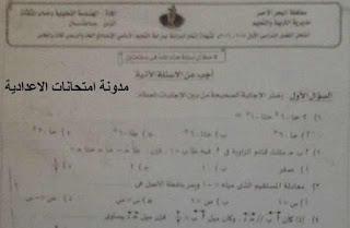 تحميل ورقة امتحان الهندسة محافظة البحر الاحمر الثالث الاعدادى الترم الاول