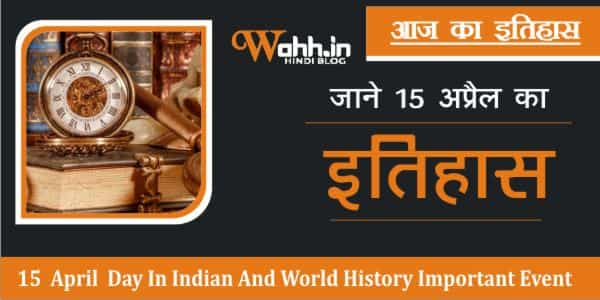 History-Of-15-April-In-Hindi