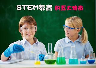 STEM教育的五大特徵|教育熱話|尤莉姐姐的反轉學堂