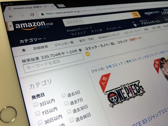 Amazonコミック検索結果