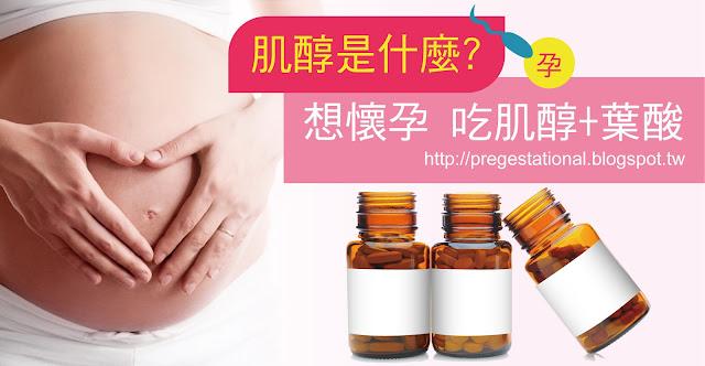 想懷孕補充肌醇+葉酸