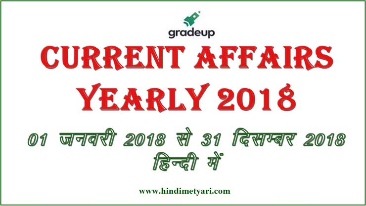 Gradeup Yearly Current Affairs January to December 2018 Magazine in