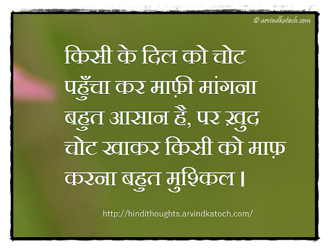 Hindi Thought, apology, दिल, चोट, hurting, forgive, hurt,