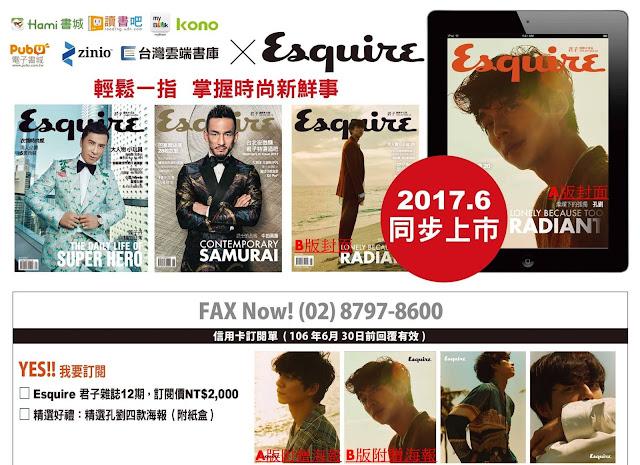 孔劉-ESQUIRE 中文版-兩版封面-四張海報